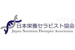 栄養セラピスト協会